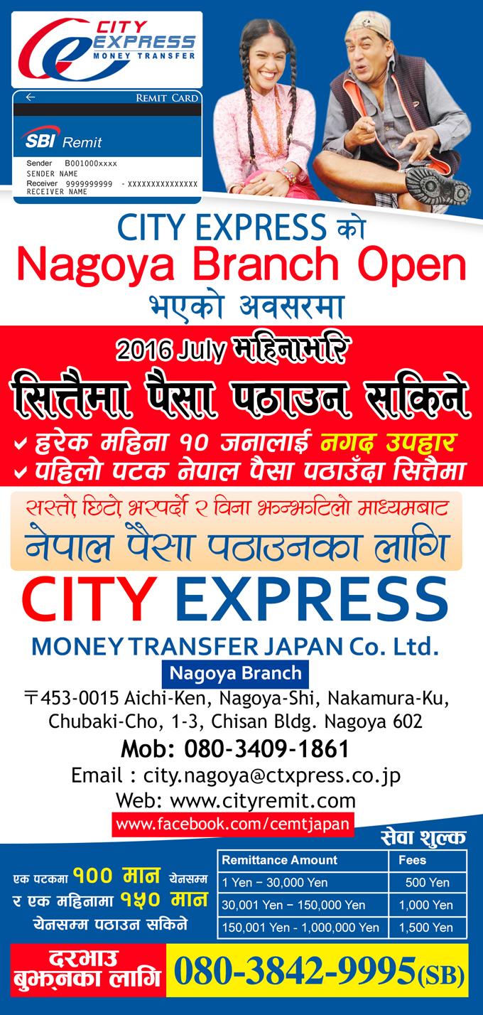 City-Flyer-Nagoya