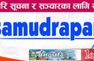 Samudrapari -Small Size
