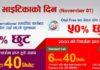 bhaitika-offer_otel