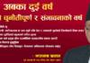 jhalanath-khanal