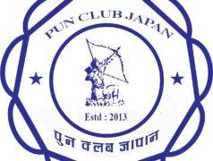 pun-club-logo