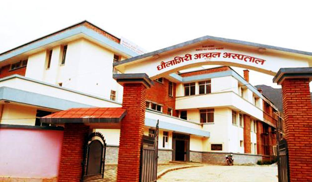 Dhaulagiri-Zonal-Hospital - Samudrapari.com